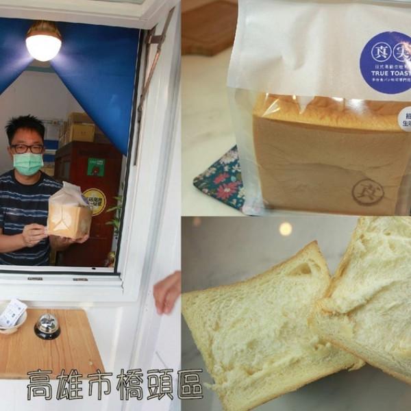 高雄市 餐飲 糕點麵包 真實日式高級生吐司