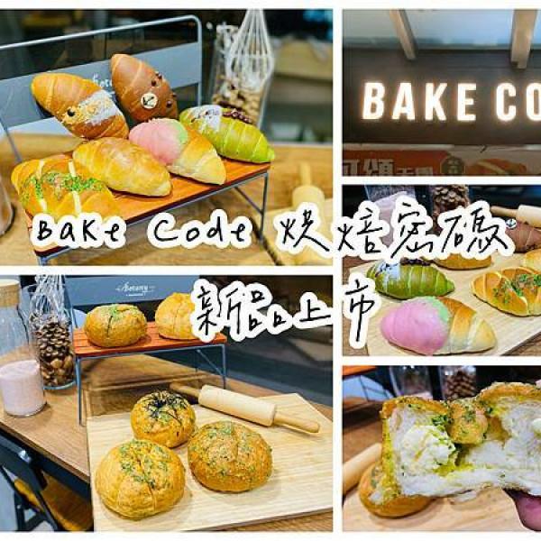 新竹縣 餐飲 糕點麵包 Bake Code 烘焙密碼 竹北勝利店