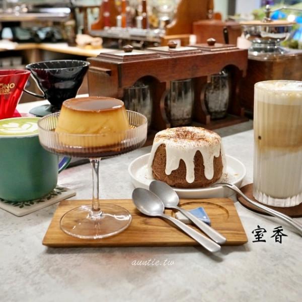 台北市 餐飲 咖啡館 室香