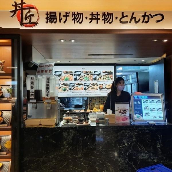 台北市 餐飲 日式料理 丼飯‧定食 丼匠信義誠品