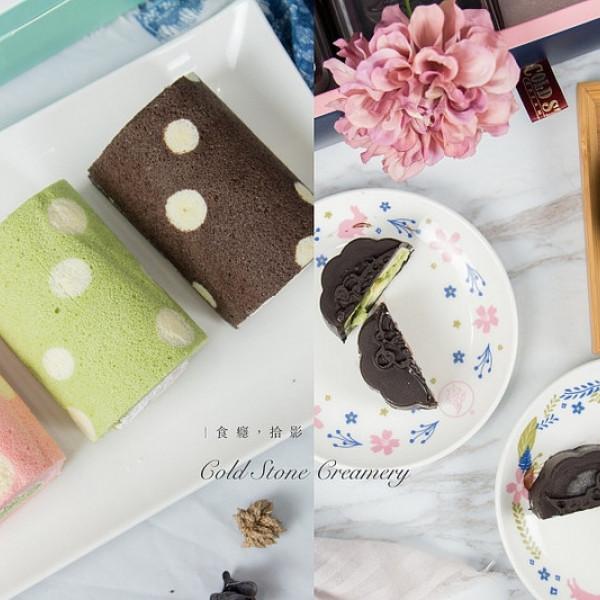 台北市 美食 餐廳 飲料、甜品 冰淇淋、優格店 Cold Stone 酷聖石冰淇淋 (美麗華店)