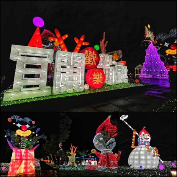 宜蘭縣 觀光 觀光景點 2020宜蘭耶誕燈節 ▏五大好拍亮點等你來收集!夢幻紫光耶誕樹、小丑歡樂箱、白色雪人燈海、駕著糜鹿的飛天耶誕老公公、網美必拍白色花園鳥籠!