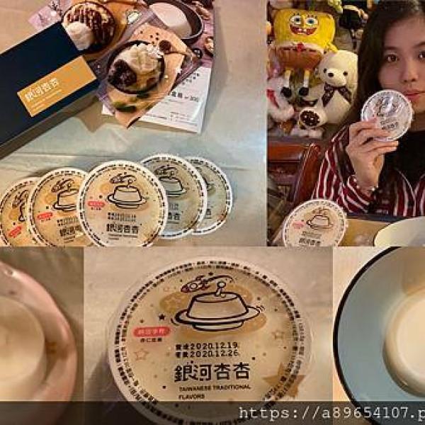 台中市 餐飲 飲料‧甜點 甜點 銀河杏杏/純豆手作/杏仁豆腐專賣店