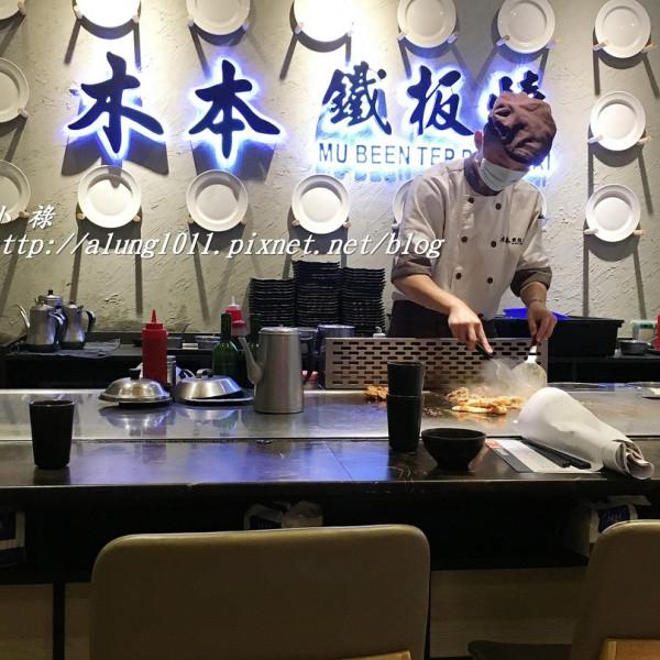 高雄市 餐飲 燒烤‧鐵板燒 木本鐵板燒 鳳山家樂福
