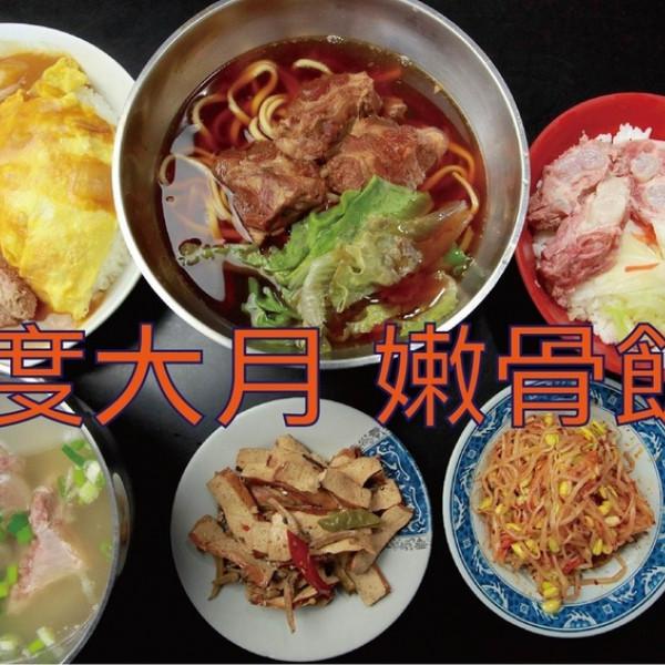 台南市 餐飲 台式料理 度大月