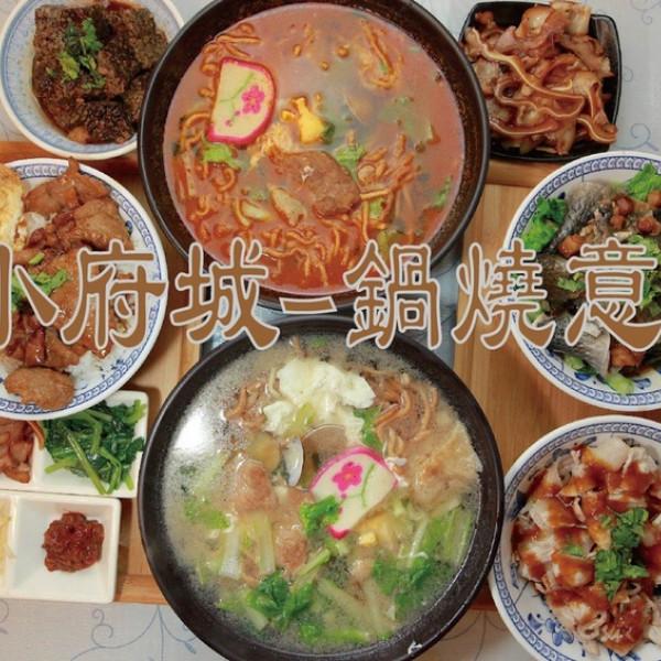 台南市 餐飲 台式料理 小府城鍋燒意麵