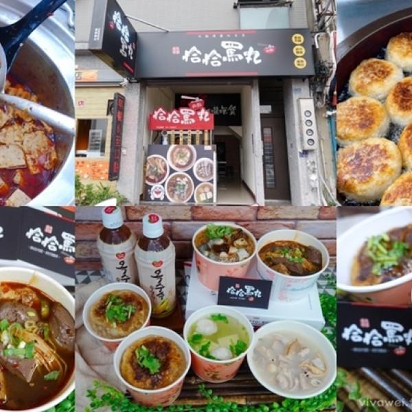 苗栗縣 餐飲 麵食點心 恰恰駡丸(香煎肉圓)