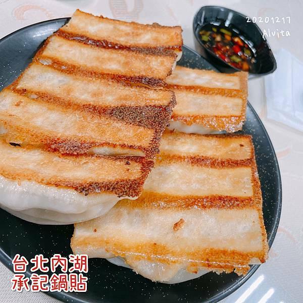 台北市 餐飲 麵食點心 承記鍋貼