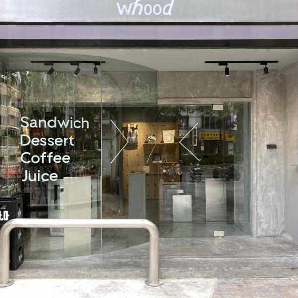 台北市 餐飲 咖啡館 Whood_drinkandfood