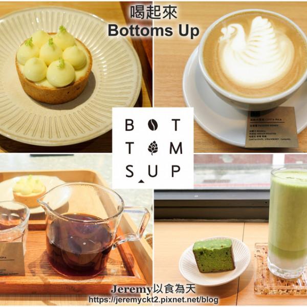 台南市 餐飲 咖啡館 喝起來 Bottoms Up