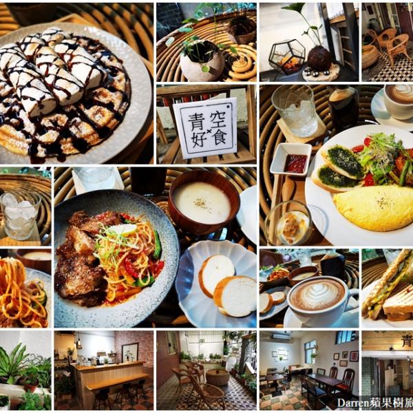 桃園市 餐飲 咖啡館 青空好食