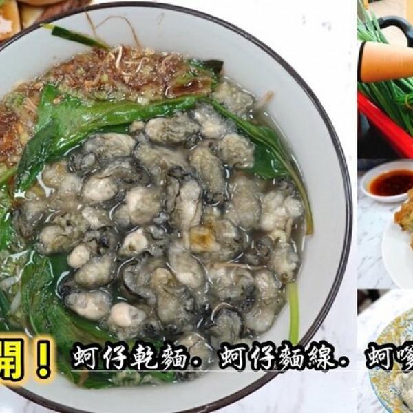 桃園市 餐飲 夜市攤販小吃 東石鮮蚵(內壢店)