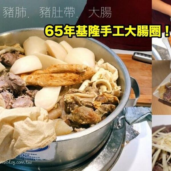 桃園市 餐飲 夜市攤販小吃 EQ基隆65年大腸圈