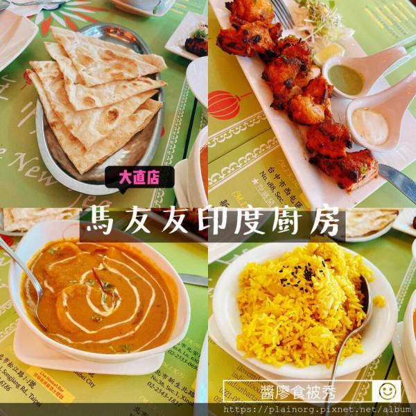 台北市 餐飲 多國料理 印度料理 馬友友印度廚房