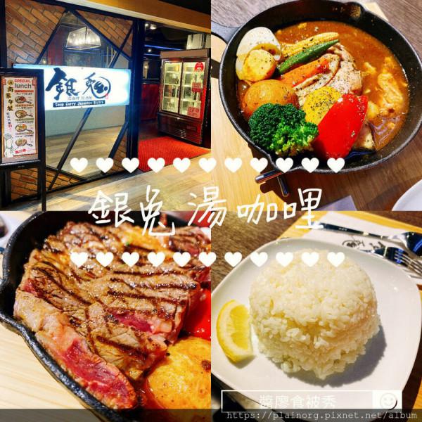 新北市 餐飲 餐酒館 銀兔湯咖哩(新板店)