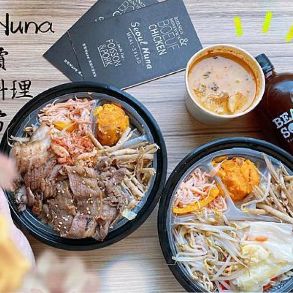 台中市 餐飲 台式料理 首爾Nuna免費外送便當飲品 外送免運 台中外送美食 便當首選
