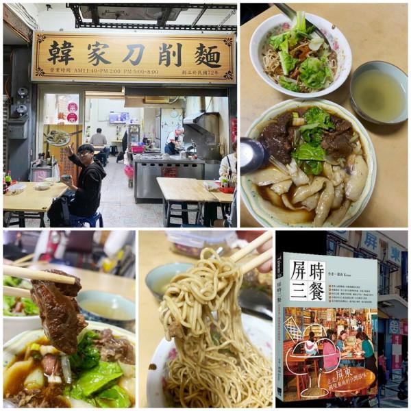屏東縣 餐飲 夜市攤販小吃 韓家刀削麵