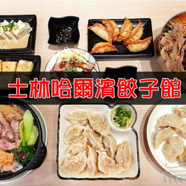 台北市 餐飲 麵食點心 哈爾濱餃子館