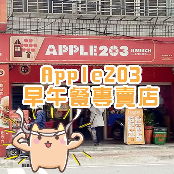 新北市 餐飲 早.午餐、宵夜 早午餐 Apple203(泰山明志店)