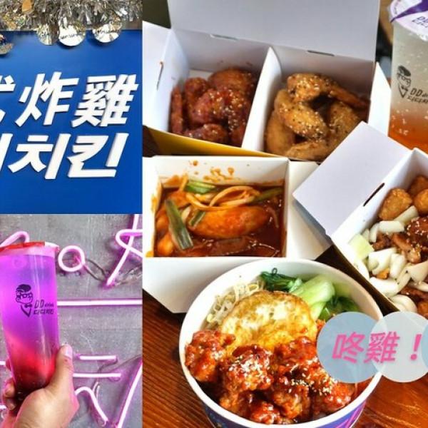 高雄市 餐飲 韓式料理 咚雞咚雞디디치킨 韓式炸雞