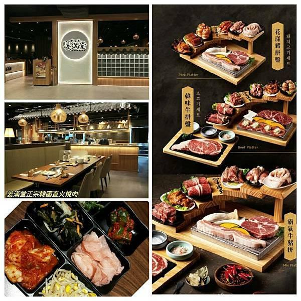 新竹市 餐飲 燒烤‧鐵板燒 燒肉燒烤 姜滿堂존맛탱新竹巨城店