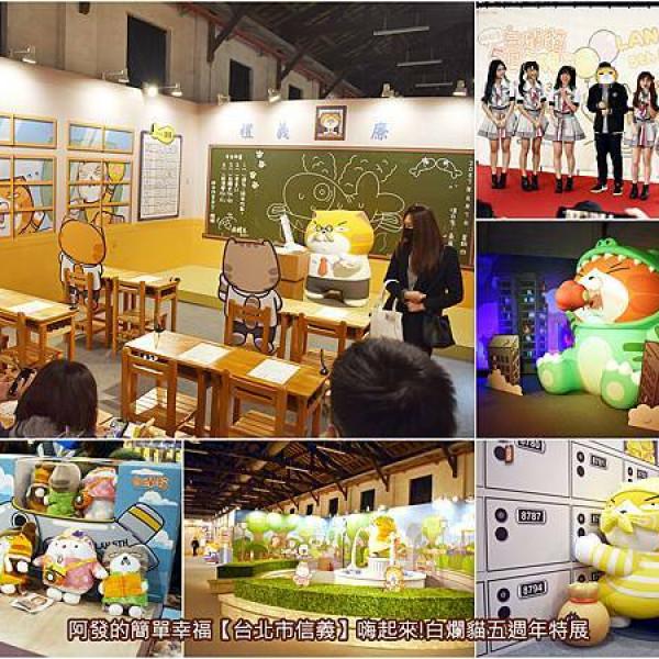 台北市 觀光 博物館‧藝文展覽 嗨起來!白爛貓五週年特展