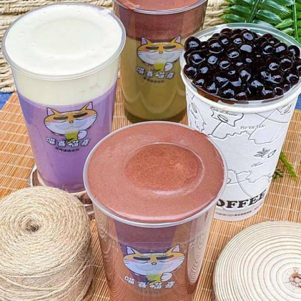 台北市 餐飲 飲料‧甜點 飲料‧手搖飲 喵喜喵喜鹹芝士奶蓋專賣店