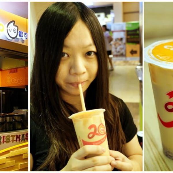 台北市 美食 餐廳 飲料、甜品 飲料專賣店 CoC都可茶飲(大直)