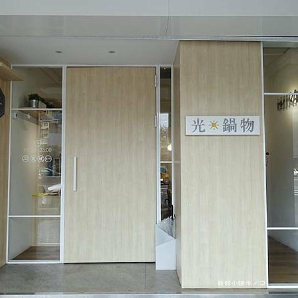 台北市 餐飲 鍋物 火鍋 光 鍋物  HIKARI