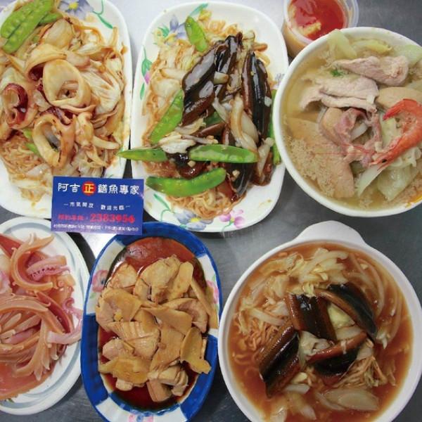 台南市 餐飲 台式料理 阿吉鱔魚專家