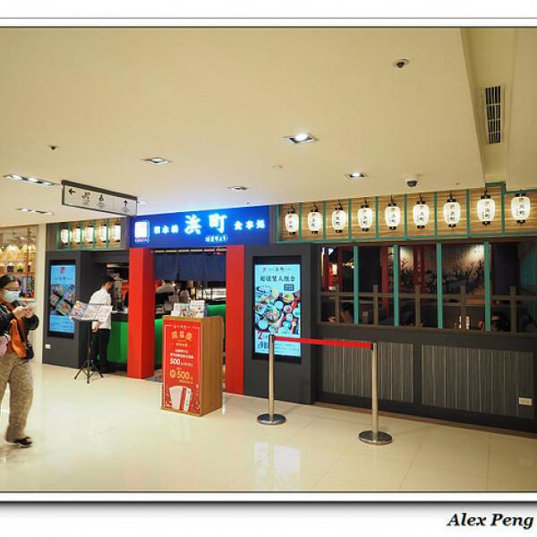 台北市 餐飲 日式料理 丼飯‧定食 日本橋浜町酒食処 微風北車店