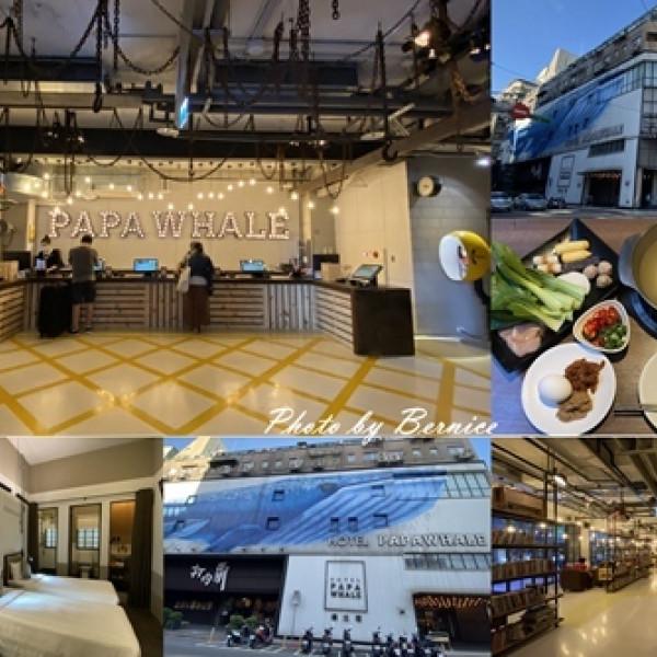 台北市 住宿 商務旅館 PaPaWhale Hotel