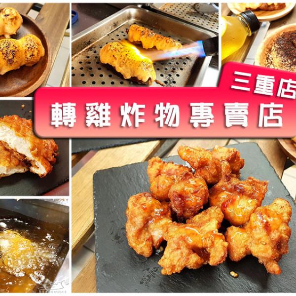 新北市 餐飲 速食 其他 轉雞炸物專門店 三重店