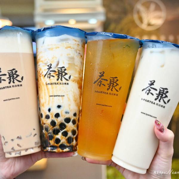 台中市 餐飲 飲料‧甜點 飲料‧手搖飲 茶聚大甲鎮瀾店
