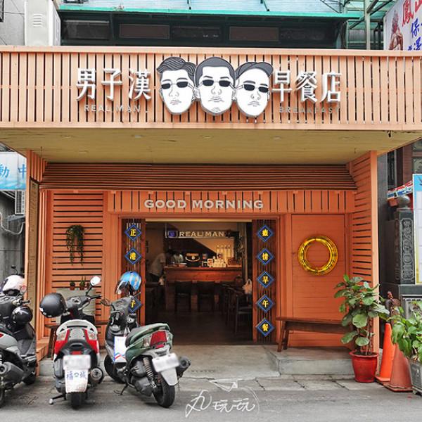 新北市 餐飲 早.午餐、宵夜 中式早餐 男子漢早餐店