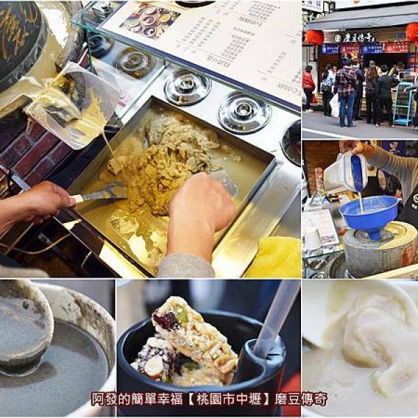 桃園市 餐飲 飲料‧甜點 飲料‧手搖飲 磨豆傳奇(中壢店)