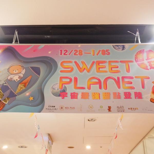 台中市 購物 百貨商場 大遠百甜點季