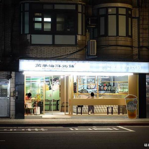 台北市 餐飲 台式料理 萬華海鮮粥鋪信義店