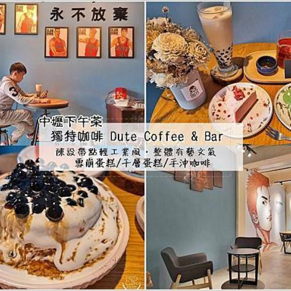 桃園市 餐飲 飲料‧甜點 甜點 DUTE coffee&bar 獨特咖啡
