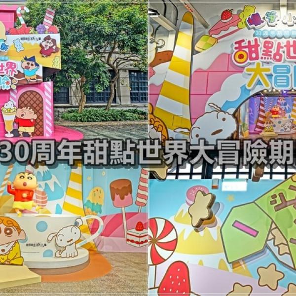 台北市 觀光 觀光景點 蠟筆小新30周年甜點世界大冒險期間限定店