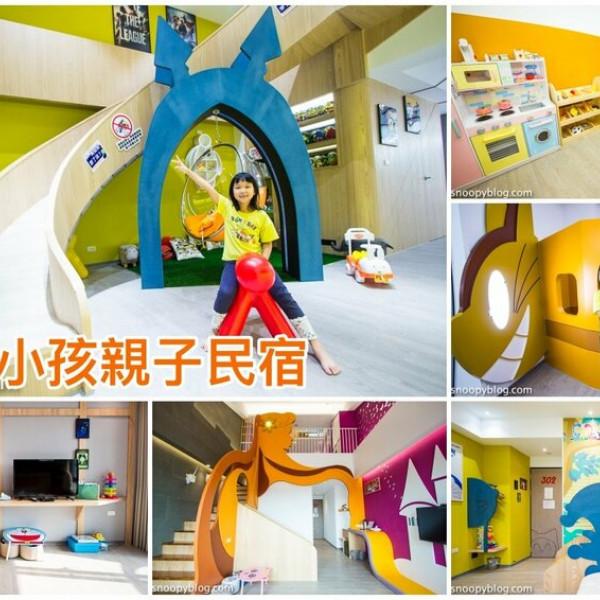 台南市 住宿 民宿 遛小孩親子民宿