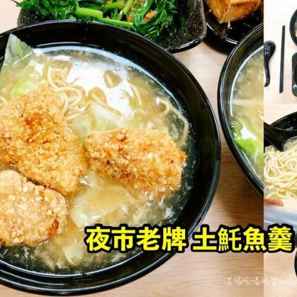 桃園市 餐飲 夜市攤販小吃 吳𩵚魠魚焿(龜山分店)