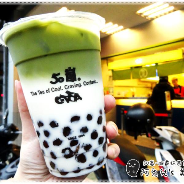 台北市 美食 餐廳 飲料、甜品 飲料專賣店 50嵐(台北微風店)
