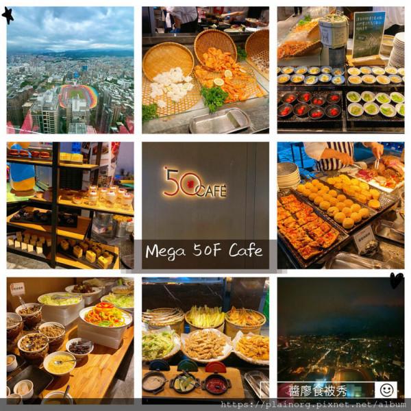 新北市 餐飲 吃到飽 MEGA 50 CAFE