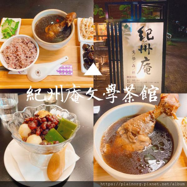 台北市 餐飲 茶館 紀州庵文學茶館