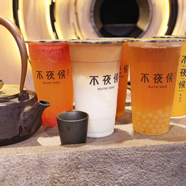 台北市 餐飲 飲料‧甜點 飲料‧手搖飲 不夜侯製茶所