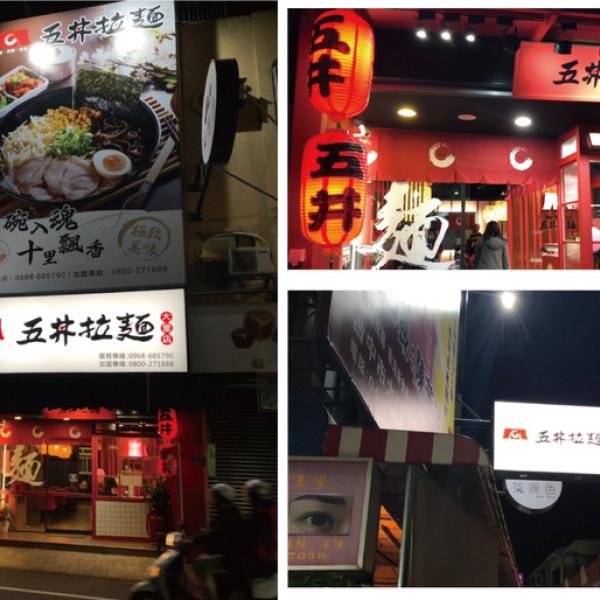 台中市 餐飲 日式料理 拉麵‧麵食 五井拉麵-大里店