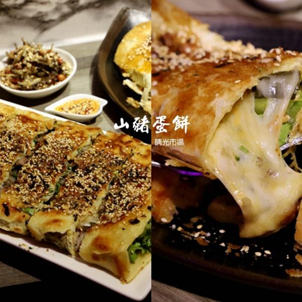 台北市 餐飲 早.午餐、宵夜 早午餐 山豬蛋餅