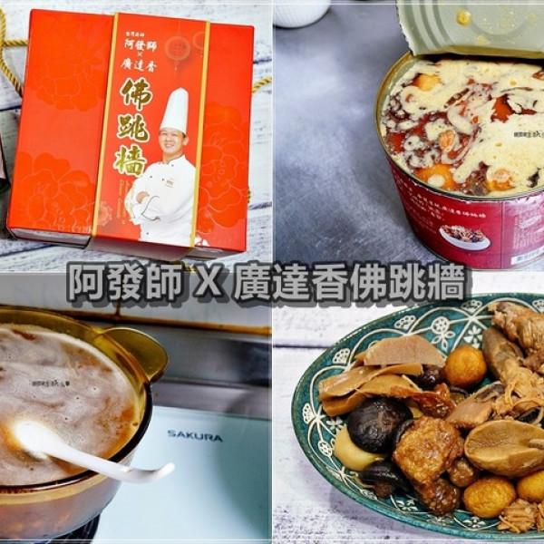 新北市 餐飲 便利商店‧超市 阿發師X廣達香佛跳牆