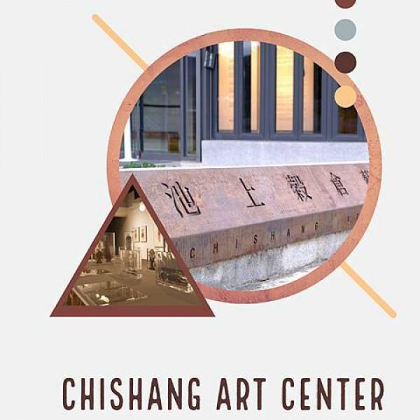 台東縣 觀光 博物館‧藝文展覽 池上穀倉藝術館